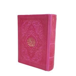 قرآن جیبی