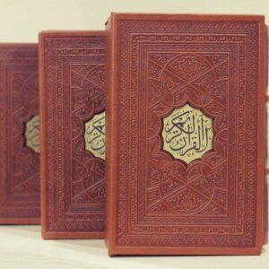 قرآن نیم جیبی