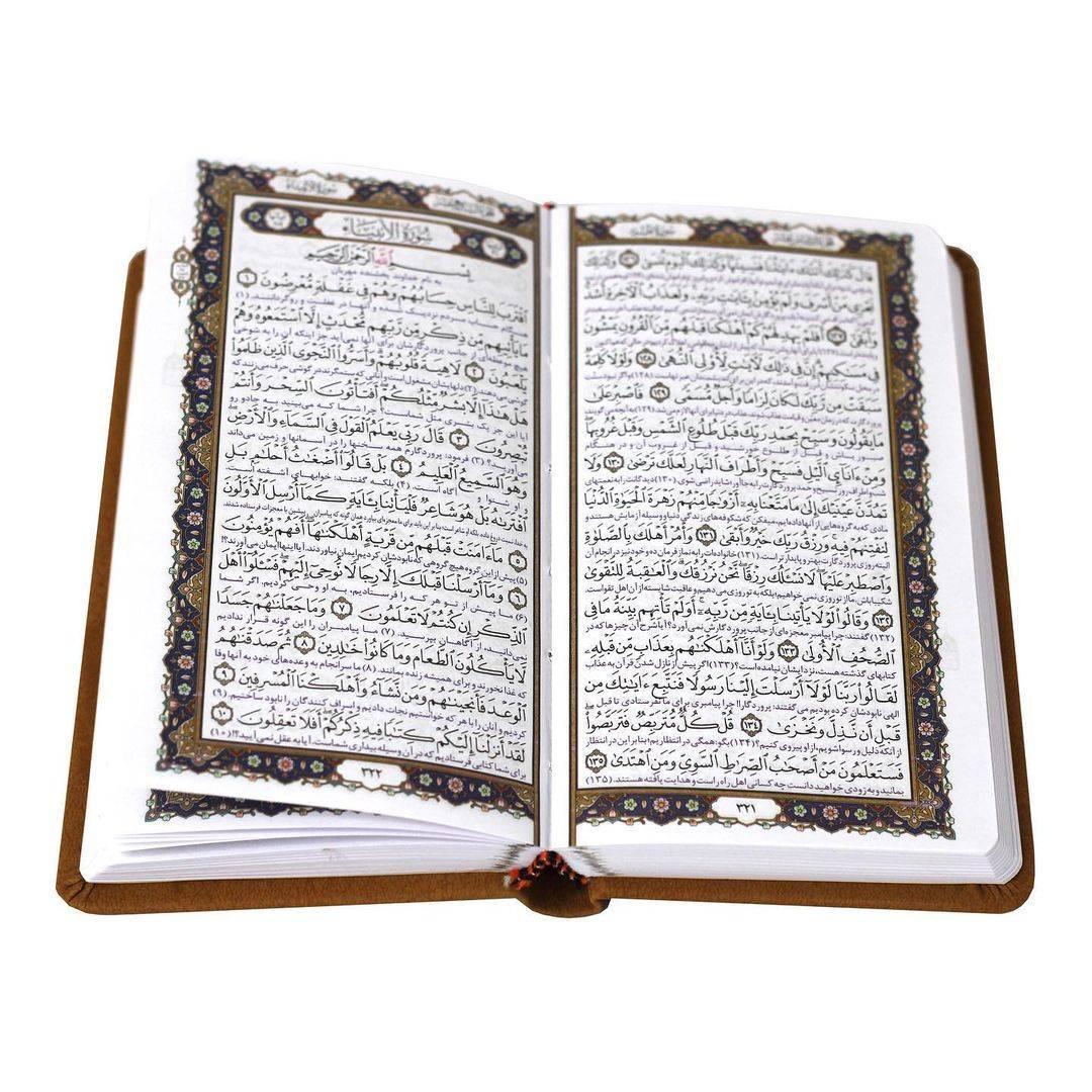 قرآن قابدار