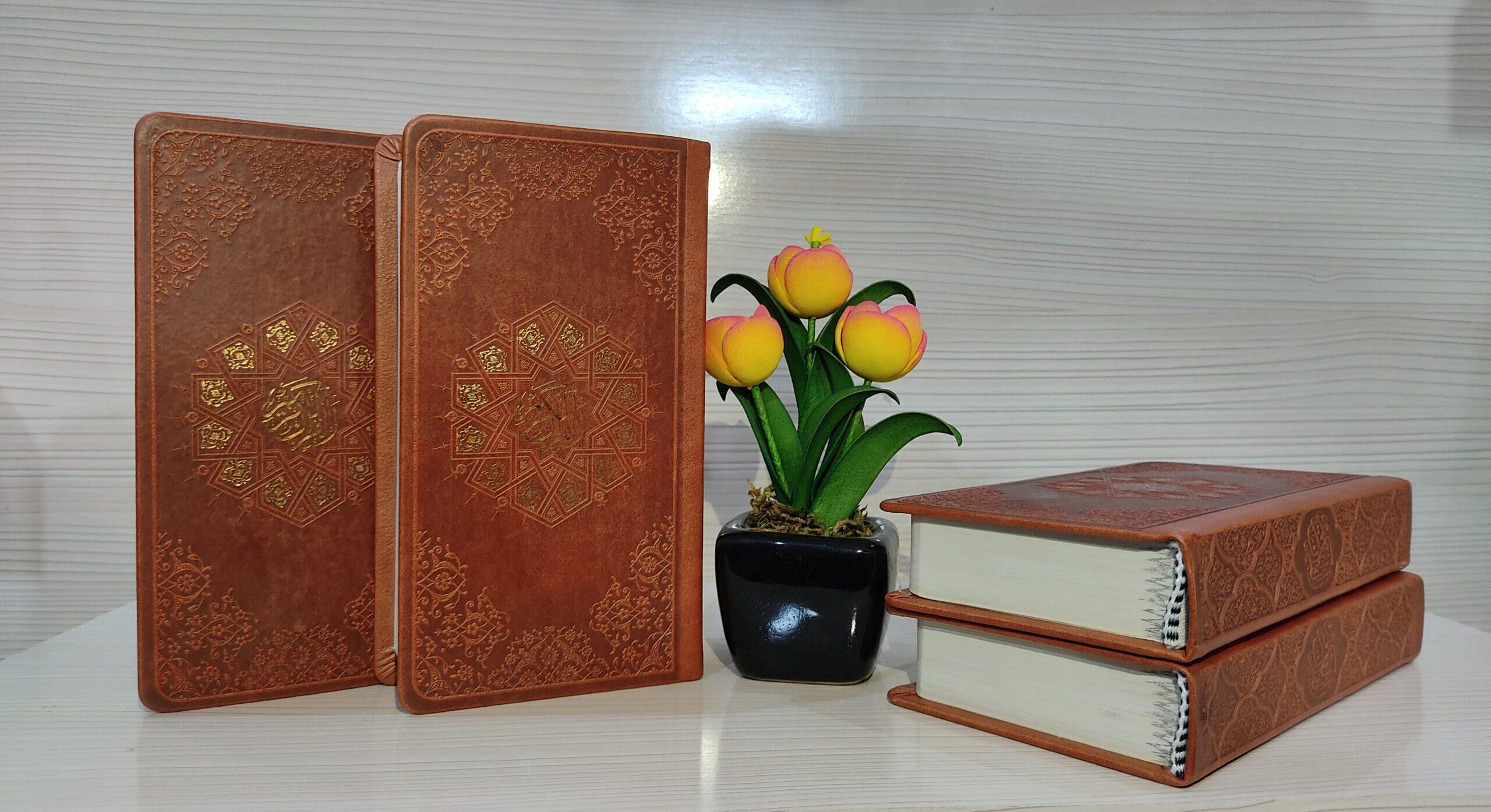 قرآن مسافرتی