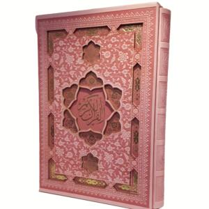 قرآن رحلی