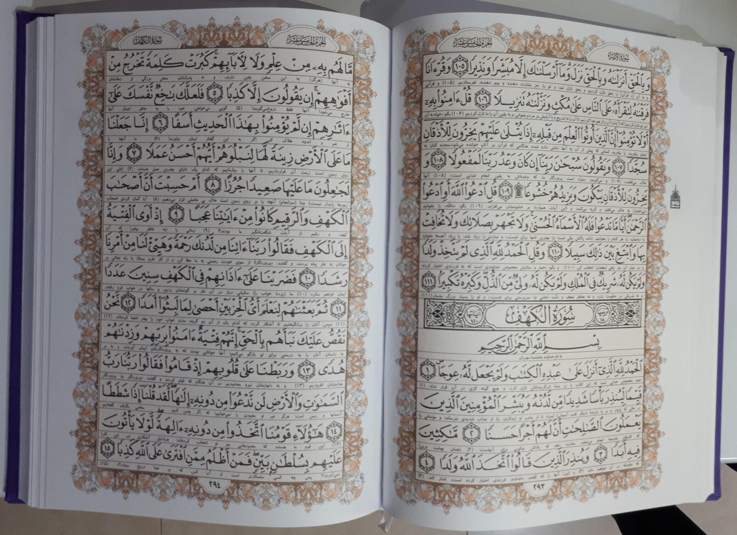 قرآن رقعی