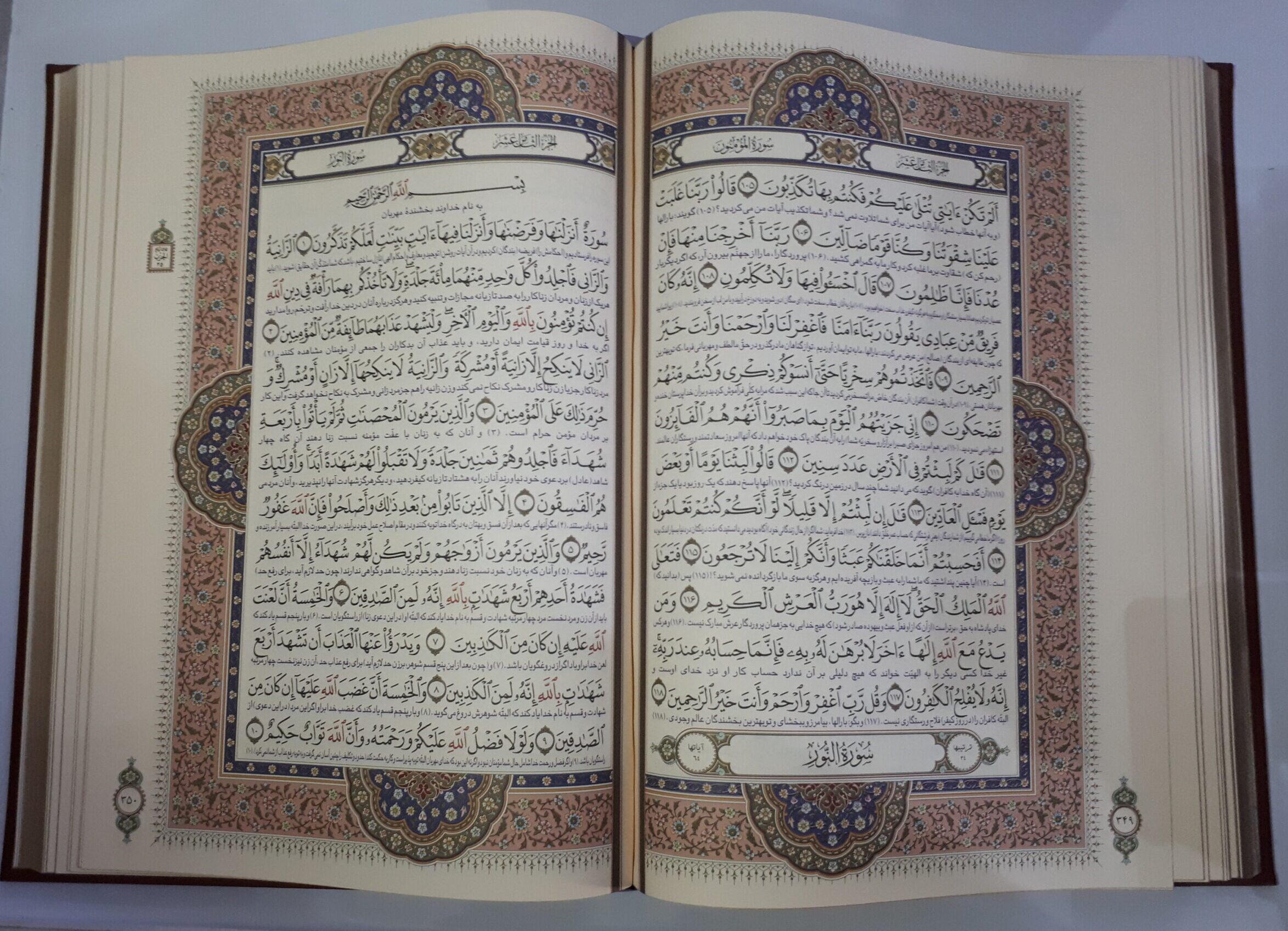 قرآن رحلی قابدار