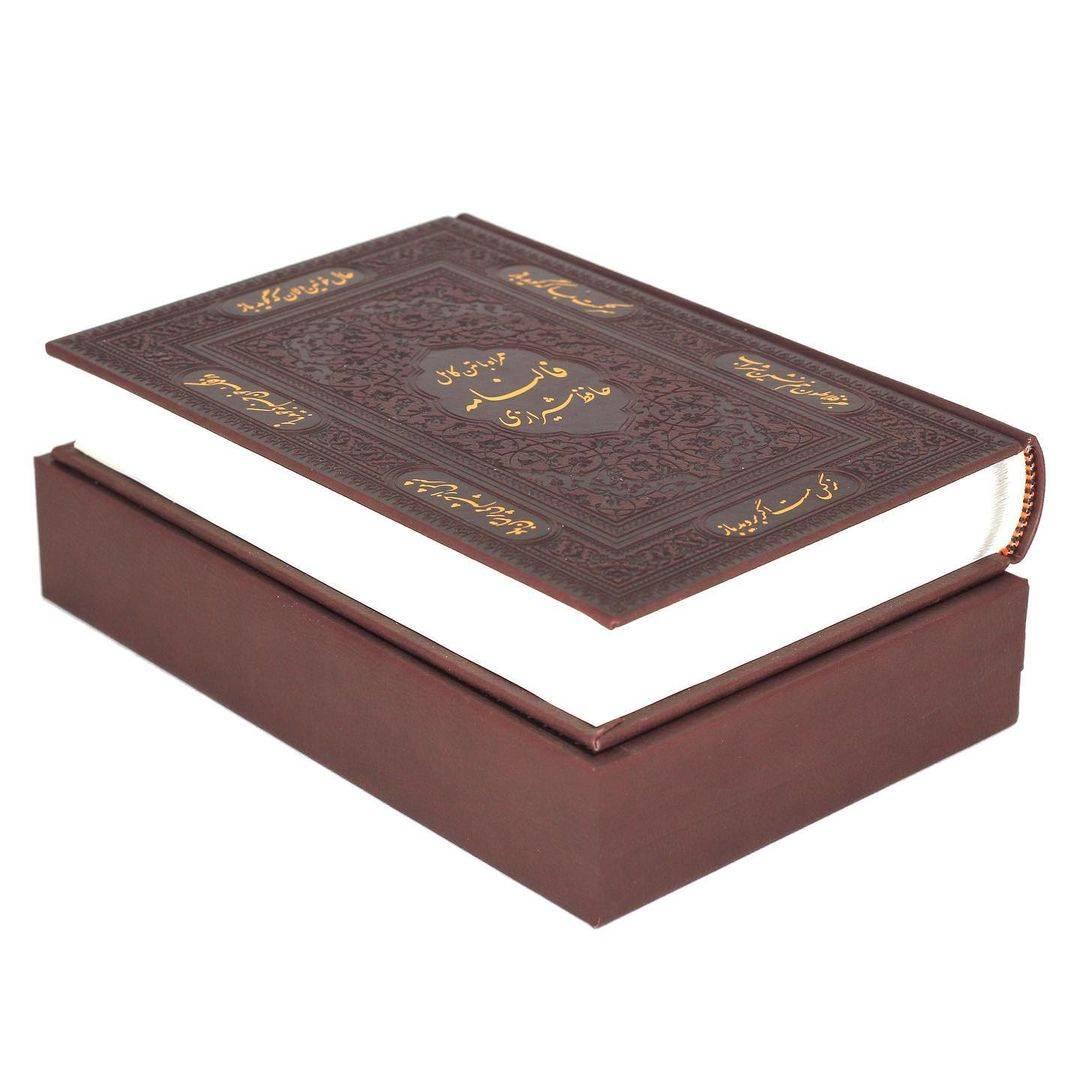 فالنامه حافظ
