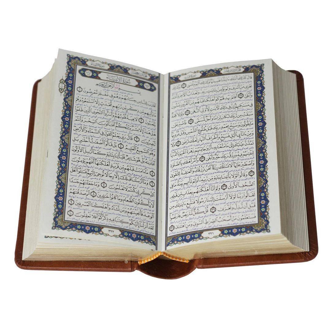 قرآن معطر