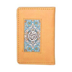 قرآن جزء سی